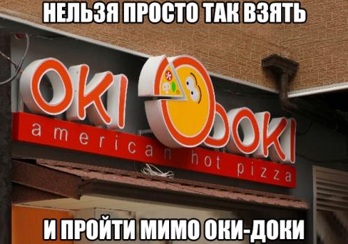 Оки-доки